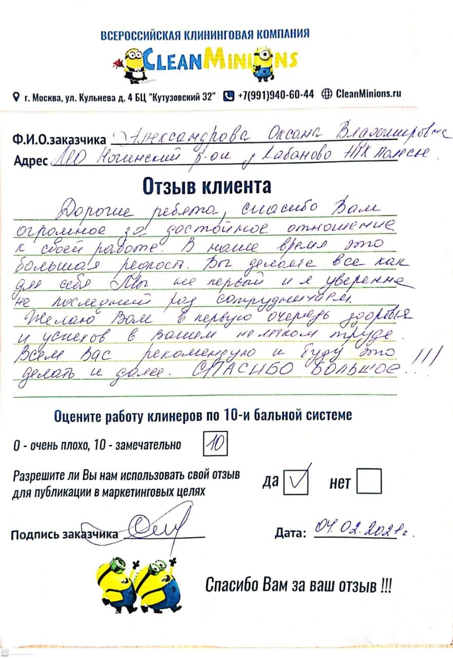 Оксана Владимировна